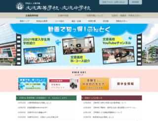buntoku-h.ed.jp screenshot