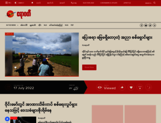 burma.irrawaddy.com screenshot