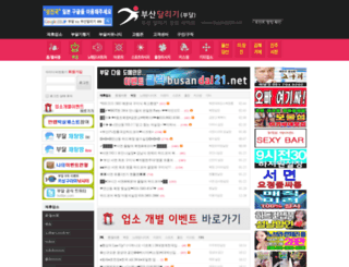 busandal4.net screenshot