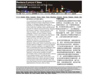 businesslawyerchina.com screenshot