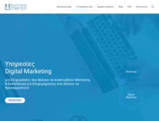 businessmentor.gr screenshot