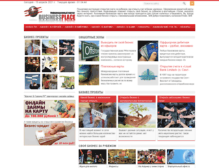 businessplace.info screenshot