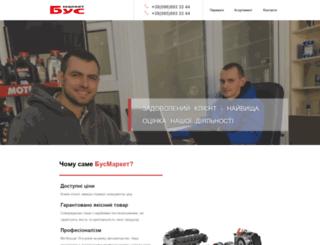 busmarket.ua screenshot