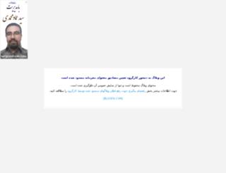 butilyrics.blogfa.com screenshot