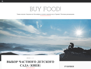 buy-food.com.ua screenshot