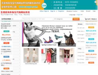 buychina.cc screenshot