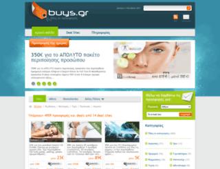 buys.gr screenshot