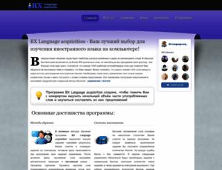 bxmemo.com screenshot