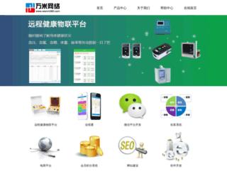bymy.wanmi360.com screenshot