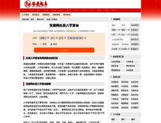 bz.ankangwang.com screenshot