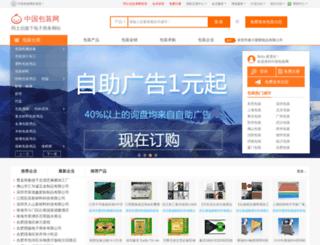 bz.atobo.com.cn screenshot
