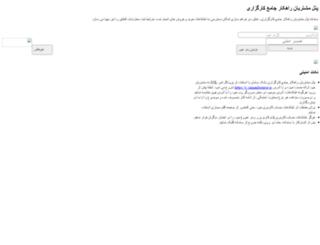 c.samanbourse.com screenshot