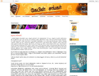 cablesankar.blogspot.com screenshot