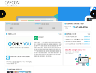 cafcon.co.kr screenshot