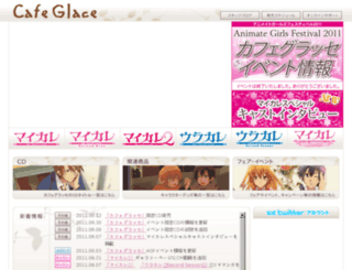cafe-glace.jp screenshot