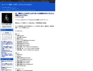 cafescream.diarynote.jp screenshot