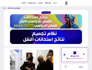 cairomoe.gov.eg screenshot