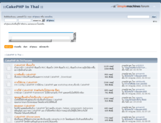 cakephp.in.th screenshot