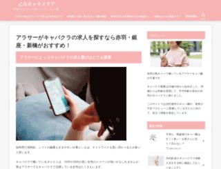 calamelia.jp screenshot