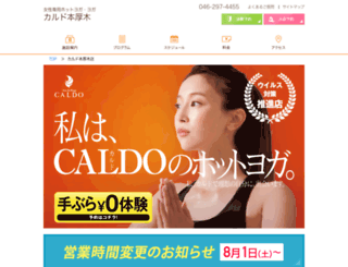 caldo-honatsugi.com screenshot
