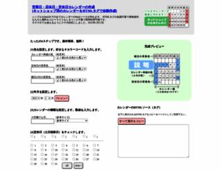calendar.syoukoukai.com screenshot