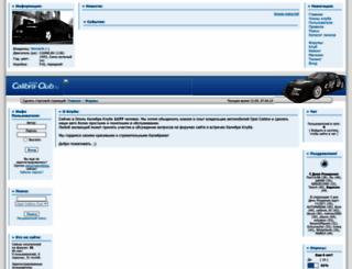 calibra-club.ru screenshot