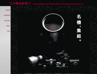 camera.jp screenshot