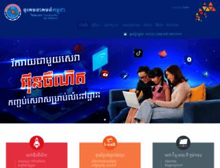 camnet.com.kh screenshot