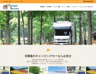 camperservice.jp screenshot