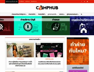 camphub.in.th screenshot