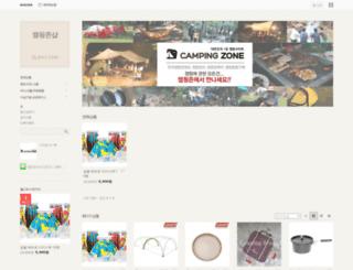 campingzone.co.kr screenshot