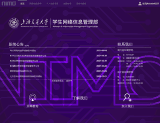 campus.sjtu.edu.cn screenshot