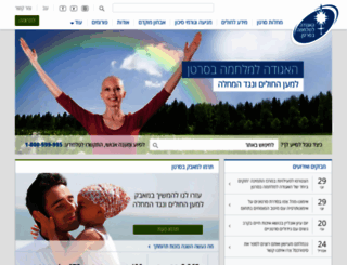 cancer.org.il screenshot
