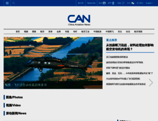 cannews.com.cn screenshot