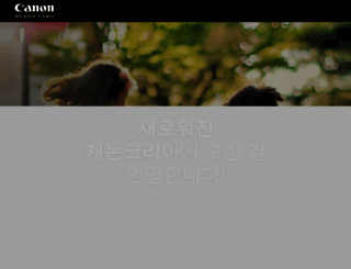 canon-bs.co.kr screenshot