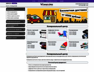 canvasnazakaz.by screenshot