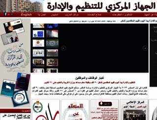 caoa.gov.eg screenshot