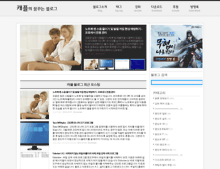 cappleblog.co.kr screenshot