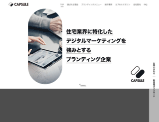 capsule-g.co.jp screenshot