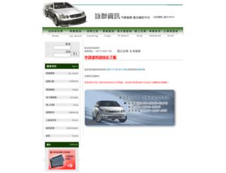 car2money.com.tw screenshot