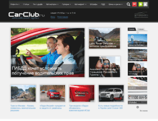 carclub.ru screenshot