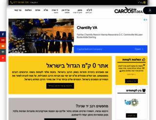 carcost.co.il screenshot