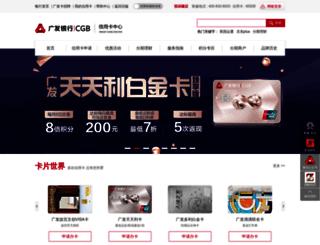 card.cgbchina.com.cn screenshot