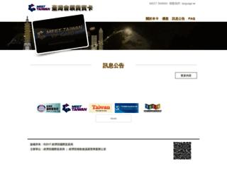 card.meettaiwan.com screenshot