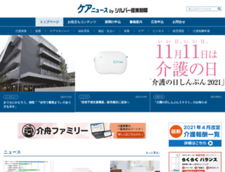 care-news.jp screenshot