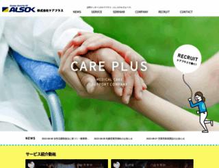 care-plus.co.jp screenshot