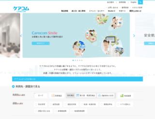 carecom.jp screenshot