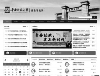 career.scnu.edu.cn screenshot