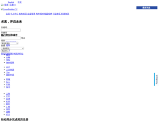 careerbuilder.com.cn screenshot
