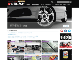 cargoods-focus.com screenshot